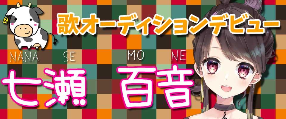 七瀬百音紹介